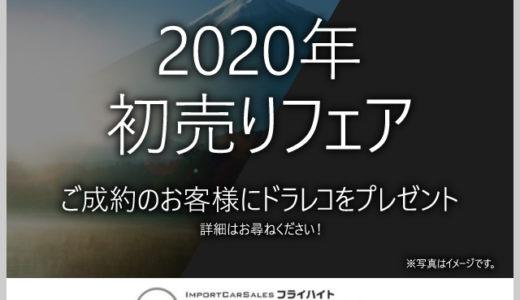 【2020年初売りフェア】1月4日から♪