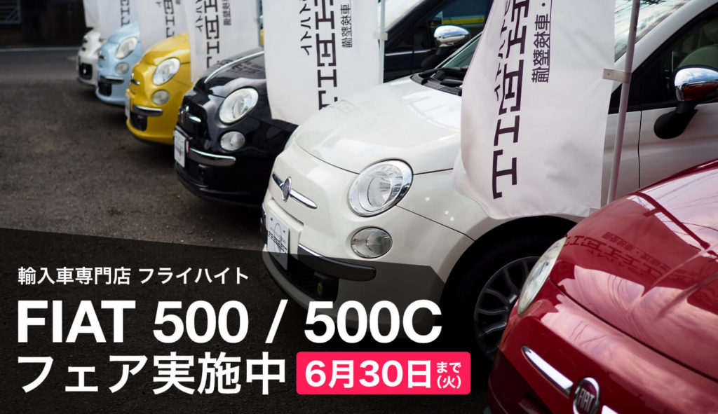 FIAT 500 フェア
