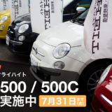 FIAT 500 / 500C フェア